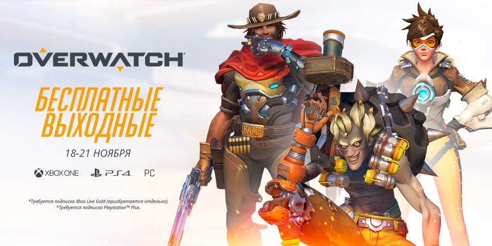 Overwatch: Бесплатные выходные 18-22 ноября